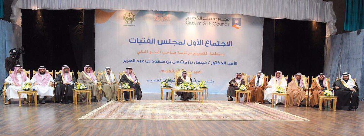 girls council